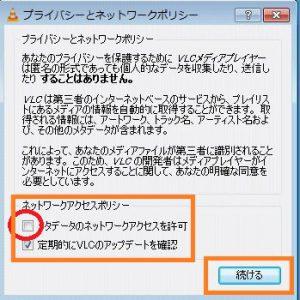 VLCアクセス許可
